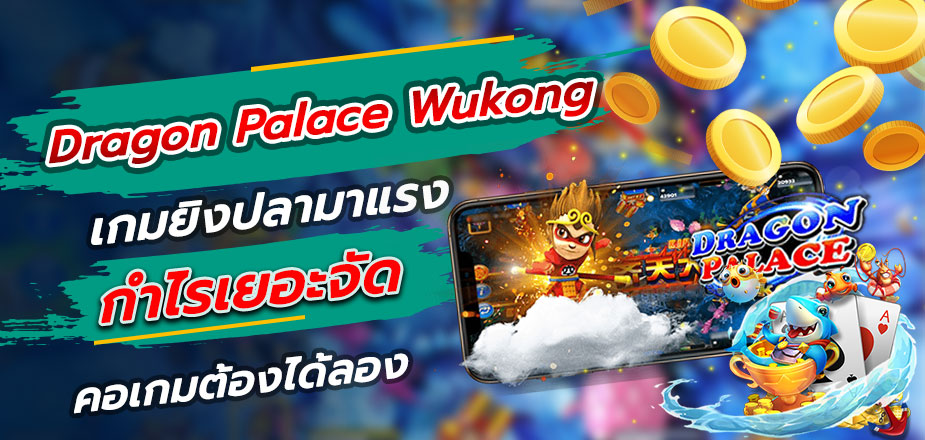 DRAGON PALACE Wukong