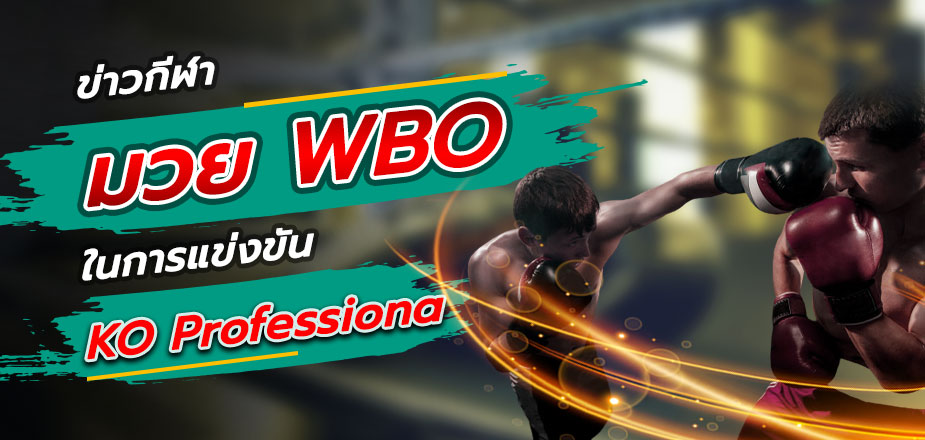 มวย WBO